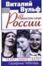 Женское лицо России. Театр,  ...