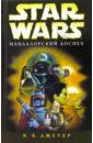 Джеттер К.В.. Star wars. Мандалорский доспех: Фантастический роман