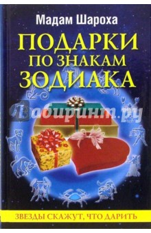 Мадам Шароха Подарки по знакам Зодиака