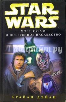 Star wars. Хэн Соло и потерянное наследство: Фантастический роман