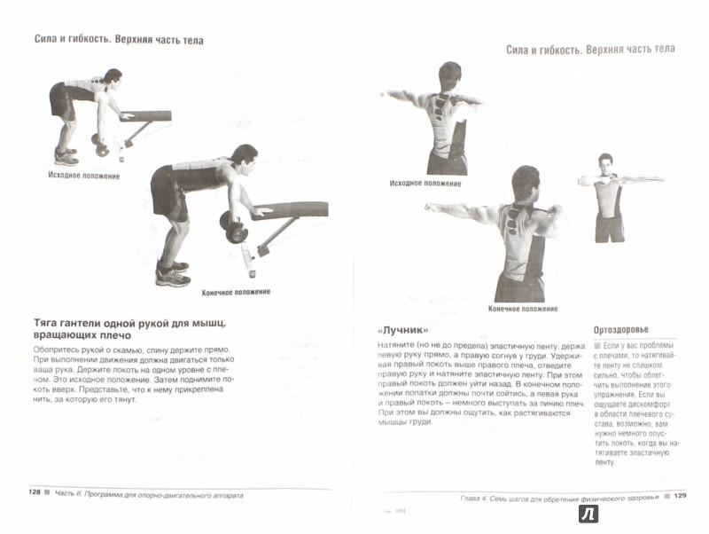 Иллюстрация 1 из 20 для 7 шагов к здоровью мышц, костей и суставов - Николас Динюбиль | Лабиринт - книги. Источник: Лабиринт