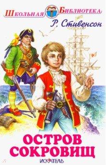 Остров сокровищЗарубежная приключенческая литература<br>Для среднего школьного возраста.<br>