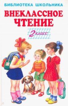 Внеклассное чтение. 2 классПроизведения школьной программы<br>Внеклассное чтение для младшего школьного возраста.<br>