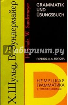 Шульц Ханс Немецкая грамматика с упражнениями