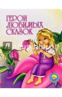 Сенчищева Татьяна Герои любимых сказок
