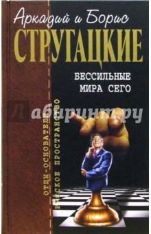 Стругацкие Аркадий и Борис Бессильные мира сего: Фантастические романы