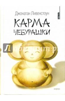Карма Чебурашк