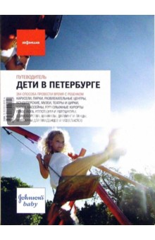 Набокова Ольга Дети в Петербурге