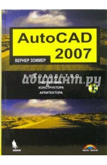 Автокад 2007 Инструкция Для Чайников - фото 5
