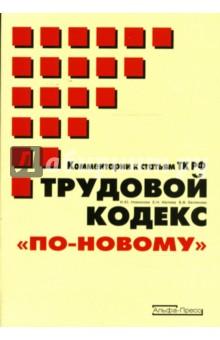 Трудовой кодекс по-новому : Комментарии к статьям ТК РФ