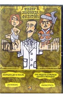 Театр Леонида Филатова 6CD-box