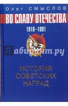 Смыслов Олег Сергеевич История советских наград