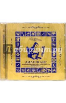 Филатов Леонид Алексеевич Дилижанс (2CD)