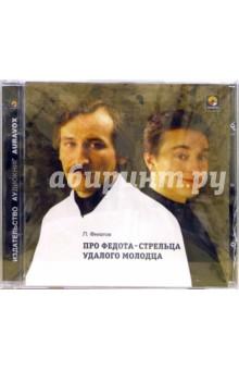 Филатов Леонид Алексеевич Про Федота-Стрельца удалого молодца (CD)