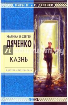 Дяченко Марина и Сергей Казнь: Роман
