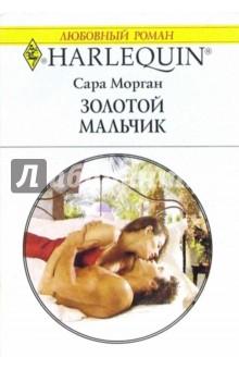 Морган Сара Золотой мальчик: Роман