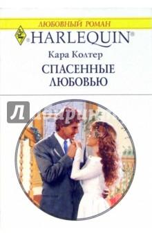 Колтер Кара Спасенные любовью: Роман