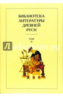 Библиотека литературы Древней Руси. В 20-ти томах. Том 15: XVII век