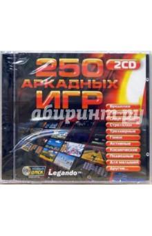 250 аркадных игр (2CDpc)