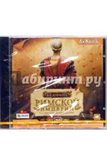 Величие Римской Империи (DVDpc)