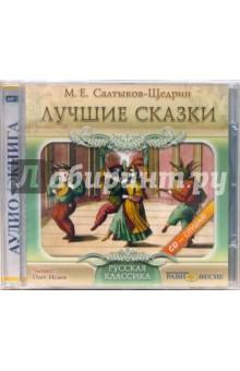 Салтыков-Щедрин Михаил Евграфович Лучшие сказки (CDmp3)