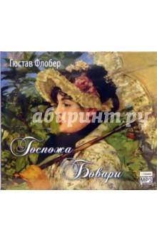 Флобер Гюстав Госпожа Бовари (CD-MP3)