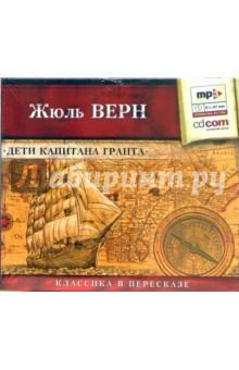 Верн Жюль Дети капитана Гранта (CDmp3)