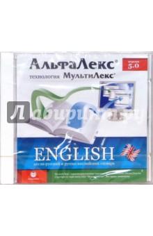 АльфаЛекс 5.0. Электронный англо-русский и русско-английский словарь (CDpc)