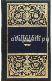 Пушкин Александр Сергеевич Собрания сочинений: Стихотворения (1831-1836); Поэмы