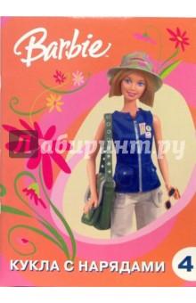 Барби. Кукла с нарядами + поделки № 4