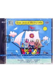 Железнова Екатерина Корабль игрушек (CD)
