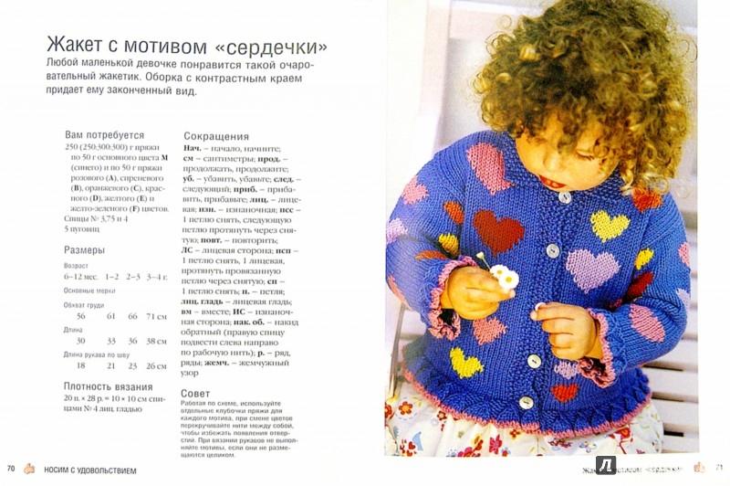 Иллюстрация 1 из 13 для Вязание спицами для малышей. Книга 2 - Зоэ Меллор | Лабиринт - книги. Источник: Лабиринт