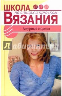 Калашникова Татьяна Ажурные модели