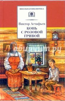Конь с розовой гривойПроизведения школьной программы<br>В книгу входят рассказы о родине писателя - Сибири, о его детстве, этой удивительно светлой и прекрасной поре.<br>Для среднего школьного возраста.<br>
