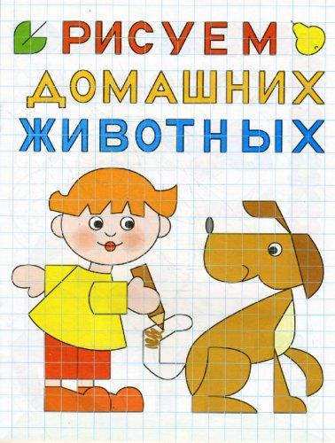 Иллюстрация 1 из 4 для Рисуем домашних животных | Лабиринт - книги. Источник: Лабиринт