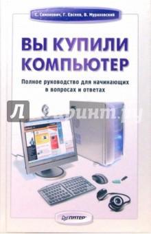 Вы купили компьютер. Полное руководство для начинающих в вопросах и ответах