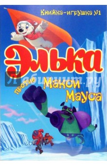 Элька против Макси Мауса. Книжка-игрушка №1