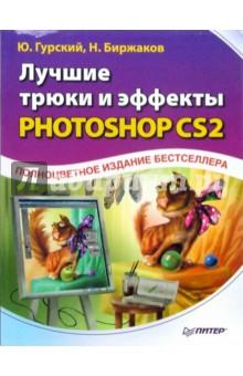 Гурский Юрий Анатольевич, Биржаков Н. Лучшие трюки и эффекты в Photoshop CS2. Полноцветное издание