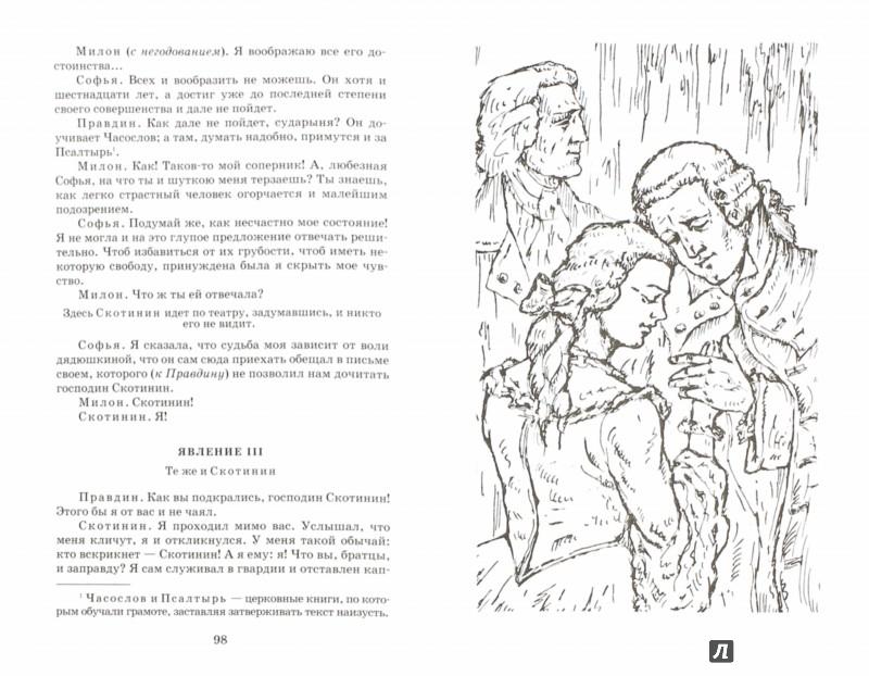 Иллюстрация 1 из 33 для Комедии. Прозаические произведения - Денис Фонвизин | Лабиринт - книги. Источник: Лабиринт