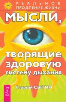 Сытин Георгий Николаевич Мысли, творящие здоровую систему дыхания