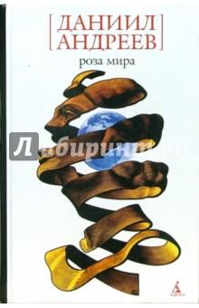 Андреев Даниил Леонидович Роза Мира