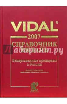 Справочник Видаль 2007: Лекарственные препараты в России