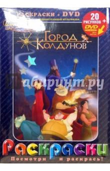 Город Колдунов: раскраски + DVD