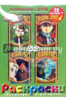Кури Иппеи Робин Гуд (раскраски + DVD)