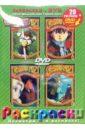 Робин Гуд (раскраски + DVD)