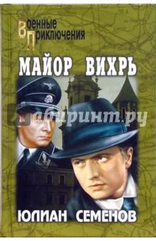 Семенов Юлиан Семенович Майор Вихрь. Третья карта