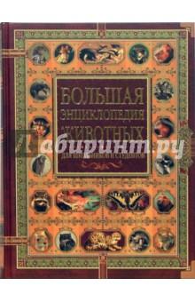 Большая энциклопедия животных для школьников и студентов