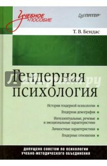 Гендерная психология. Учебное пособие от Лабиринт