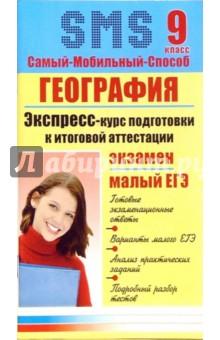 Данилова Е. А. География Экспресс-курс подготовки к итоговой аттестации. 9 класс
