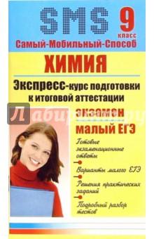 Левина Элла Химия Экспресс-курс подготовки к итоговой аттестации. 9 класс